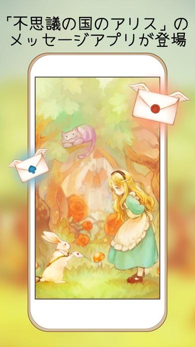 アリスと不思議なお手紙-かわいい癒しの世界で、まったりトークのスクリーンショット1