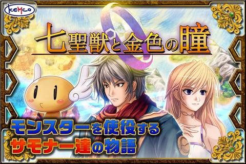 RPG 七聖獣と金色の瞳 screenshot 1