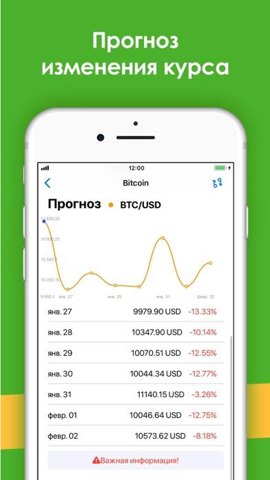 Курс КриптовалютСкриншоты 2