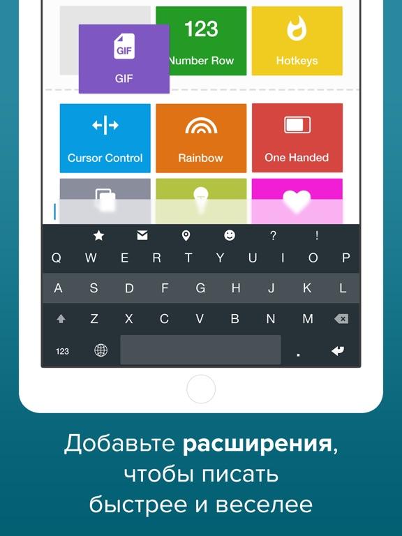 Fleksy клавиатура - GIF, расширения и темы Screenshot