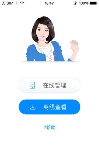 口语100-教师工具 screenshot 1