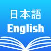 英和辞書・和英辞典 英語英訳日本語対応検索翻訳発音機能の字典