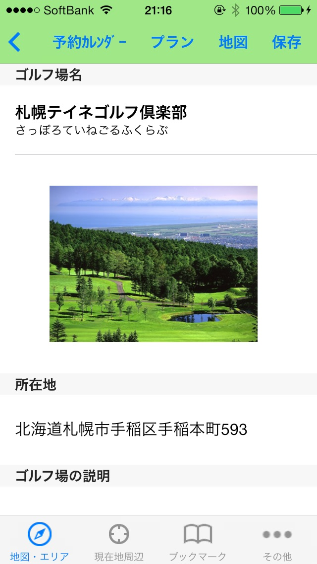 http://is3.mzstatic.com/image/thumb/Purple118/v4/54/14/66/54146659-0db7-2a09-53b9-117122f4376e/source/640x1136bb.jpg