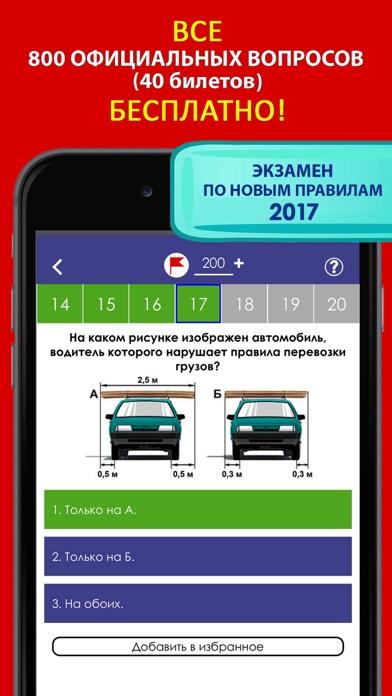 Билеты ПДД 2018 Скриншоты7