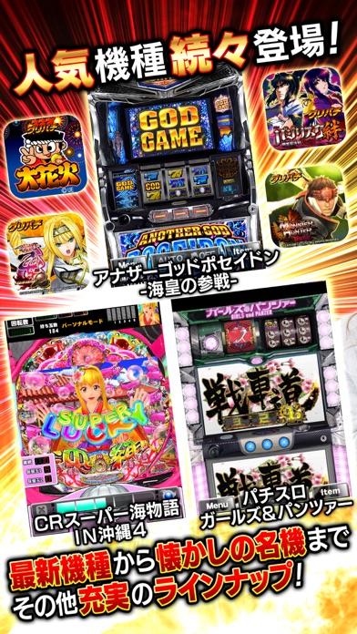 グリパチ〜パチンコ&パチスロ(スロット)ゲームアプリ〜スクリーンショット