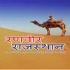 Ranveer Rajasthan Wiki