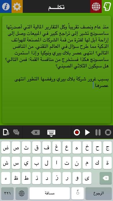 Arabic TTS - تكلملقطة شاشة1