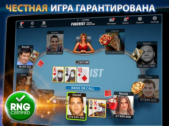 Техасский Покер ‒ Pokerist Скриншоты7