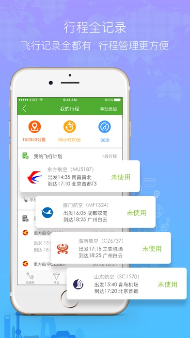 航旅纵横-官方航班动态、手机值机、机票 screenshot1