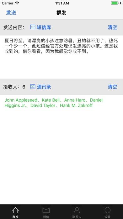 download 短信群发 - 官方原版 apps 2