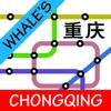 鯨重慶地鐵地圖離線交通指南