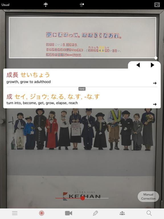 Yomiwa Japanese Dictionary Screenshots
