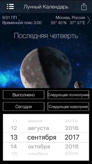 Лунный Календарь - полныйСкриншоты 2