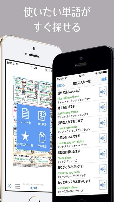 旅の指さし会話帳アプリ「YUBISASHI」22か国以上対応スクリーンショット