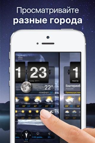 Weather⁺ screenshot 4