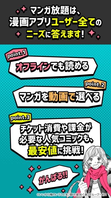 マンガ放題 ㊙人気マンガ読み放題の漫画アプリのスクリーンショット3