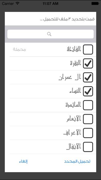 القرآن الكريم - خالد الجليللقطة شاشة1