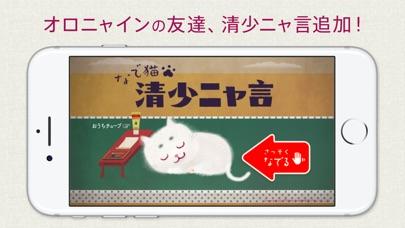 なで猫 オロニャインのスクリーンショット1