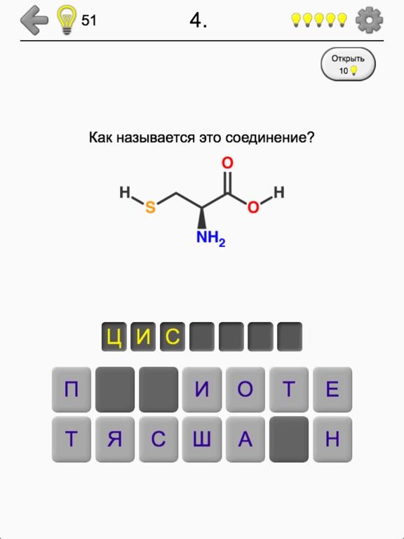 Скачать игру Аминокислоты: структуры и коды
