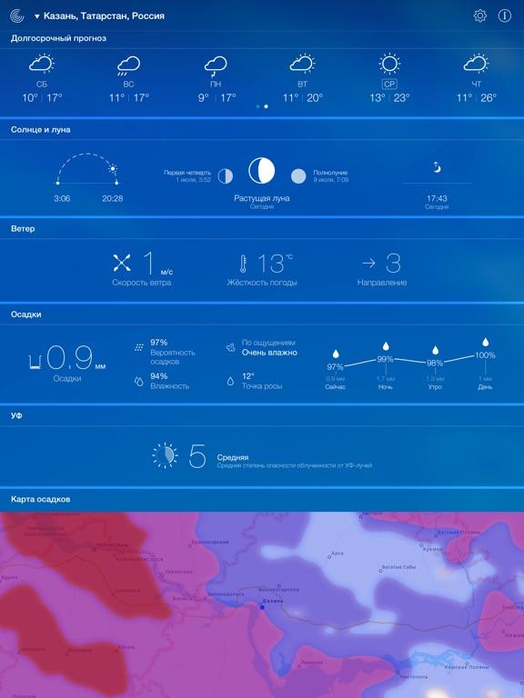 Погода Live - Метео Прогноз Скриншоты11