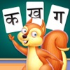 Basic Hindi Alphabets Learning