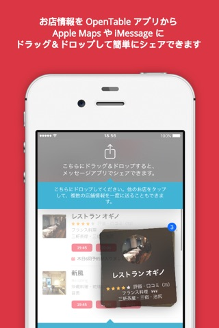 OpenTable screenshot 2