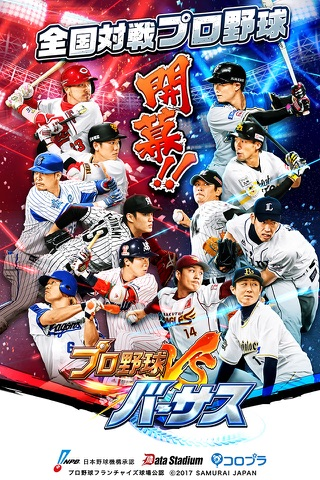 プロ野球バーサス screenshot 1
