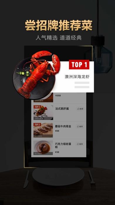 大众点评-黑珍珠餐厅指南发布 Скриншоты5
