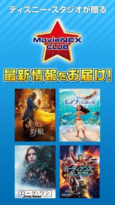MovieNEX CLUBのスクリーンショット1