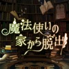 脱出ゲーム 魔法使いの家から脱出-ACTKEY CO., LTD.