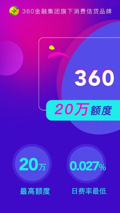 360借条-免息分期小额贷款借钱神器