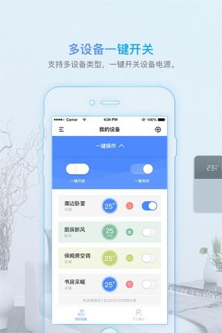 科技住宅 screenshot 1