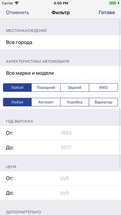 QX9.RU Техника и запчастиСкриншоты 3