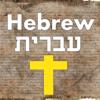 Dicionário da Bíblia hebraica 7.500
