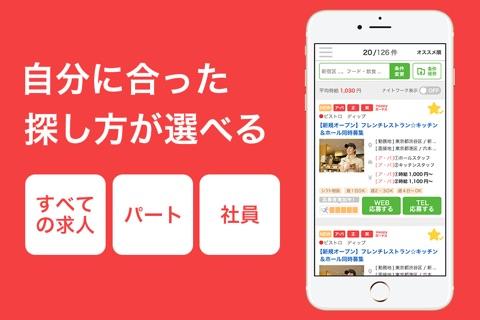バイトル - バイトの求人情報・アルバイト探しアプリ screenshot 2