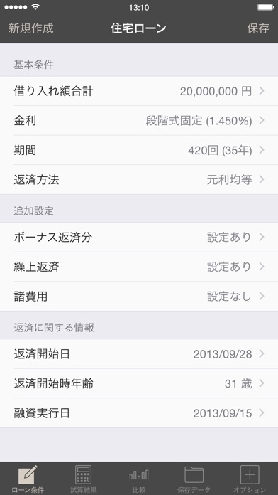 ローン計算 iLoan Calc screenshot1