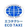 エコタクシー専用配車アプリ「エコタクシー」