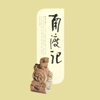 feng chen - 南渡记-野葫芦引 [1] 有声小说 artwork
