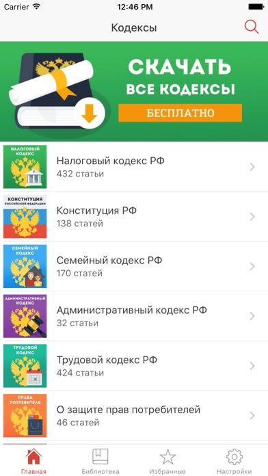 Налоговый Кодекс РФ Скриншоты3