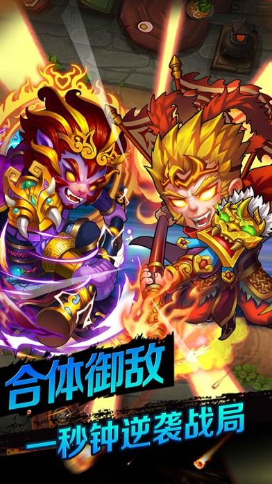 关羽悟空传-经典卡牌游戏 Screenshot 3
