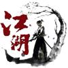 江湖群雄传之英雄坛说 Wiki