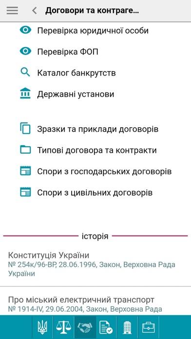 ipLex.ПрофиСкриншоты 4