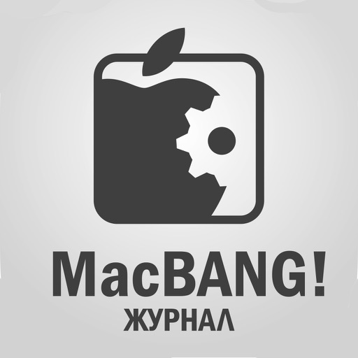 Журнал MacBANG!
