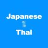 タイ語翻訳