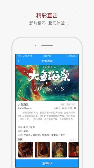 LFC传奇电影 screenshot 2