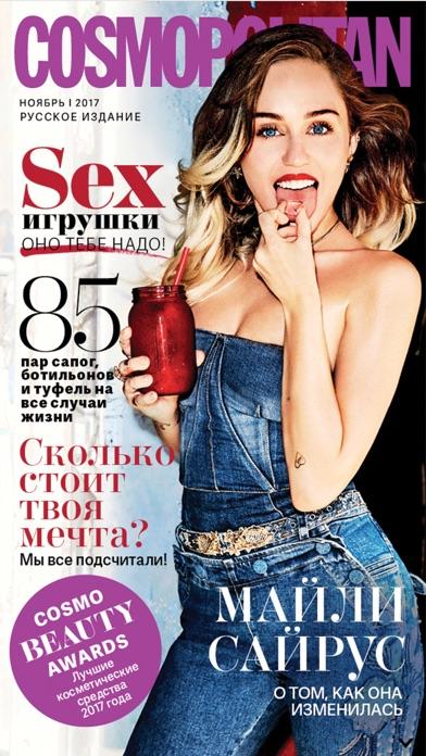 Cosmopolitan Russia review screenshots