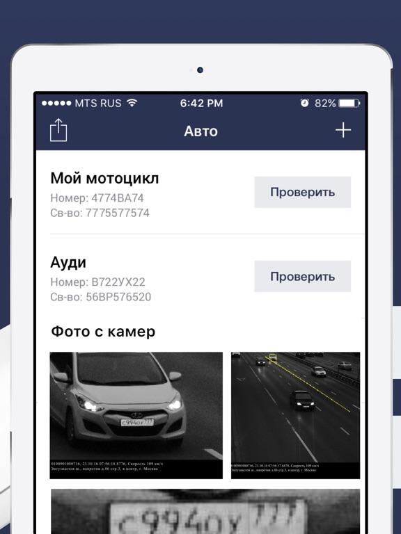 Штрафы ГИБДД ПДД официальные Скриншоты8