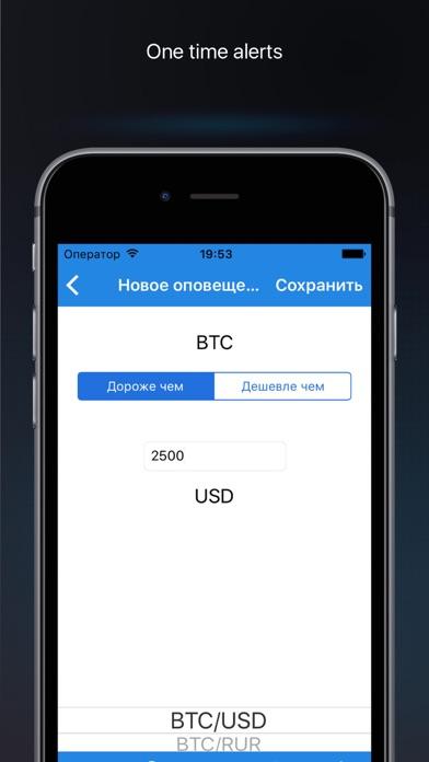 BTC цена биткоина и оповещения Скриншоты5