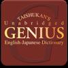 ジーニアス英和大辞典
