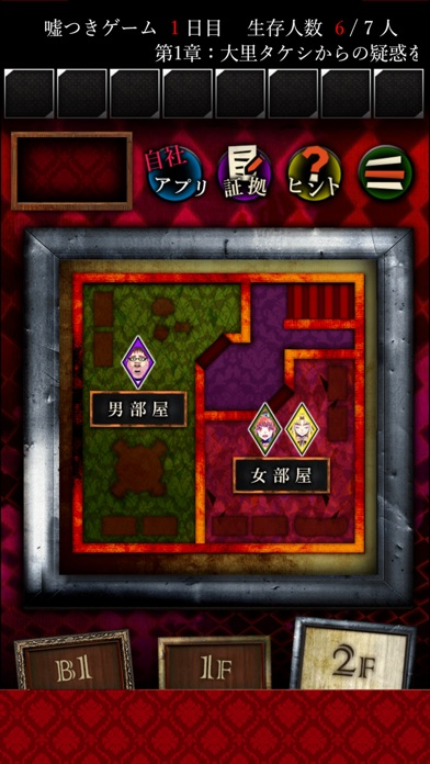 脱出ゲーム 嘘つきゲーム screenshot1